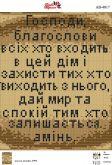 Алмазная вышивка АВ 4017 19*23см Молитва входящего в дом  укр. язык полная зашивка