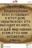 Алмазная вышивка АВ 4018 19*23см Молитва входящего в дом  рус язык полная зашивка