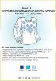 Рубашка женская БЖД  019 Домотканая