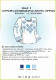 Рубашка женская БЖ 019