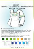 Рубашка женская БЖ 007