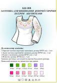 Рубашка женская БЖ 008