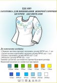 Рубашка женская БЖ 009