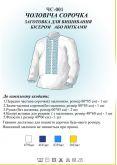 Рубашка мужская ЧС 001