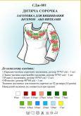 Рубашка для девочки СДж  001