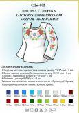 Рубашка для девочки СДж  002