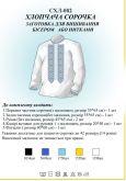 Рубашка для мальчика СХЛ  002