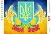 Схема для вышивки бисером СВ 4032 Украина формат А4