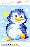 Схема для вышивки бисером   СВ 5036 Пингвин полная зашивка