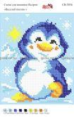 Набор для вышивки бисером   СВ 5036 Пингвин полная зашивка
