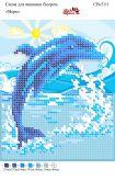 Схема для вышивки бисером   СВ 5111 Дельфин