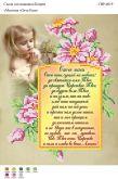 Схема для вышивки бисером Молитва Отче Наш СВР 4019  Формат А4
