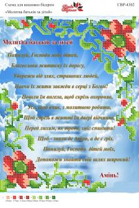 Схема для вышивки бисером Молитва родителей за детей СВР 4302 Формат А4