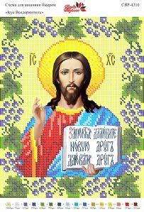 Схема для вышивки бисером СВР 4310 Иисус Вседержитель формат А4
