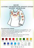 Рубашка женская БЖ 002