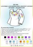 Рубашка женская БЖ 006