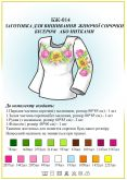 Рубашка женская БЖ 014