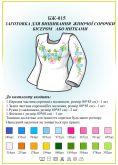 Рубашка женская БЖ 015