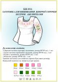Рубашка женская БЖ 016