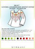 Рубашка женская БЖ 017