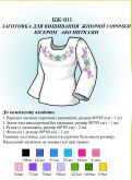 Рубашка женская БЖ 011