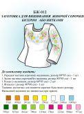 Рубашка женская БЖ 012