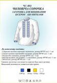 Рубашка мужская ЧС 003
