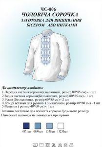 Рубашка мужская ЧС 006