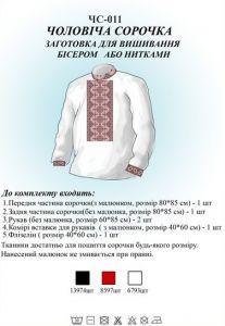 Рубашка мужская ЧС 011