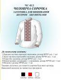 Рубашка мужская ЧС 013