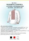 Рубашка мужская ЧС 014
