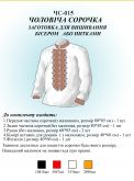 Рубашка мужская ЧСД 015 Домотканая