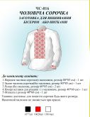 Рубашка мужская ЧС 016