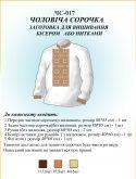 Рубашка мужская ЧС 017