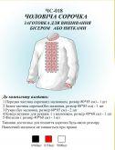 Рубашка мужская ЧС 018