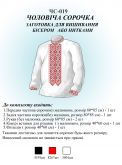 Рубашка мужская ЧС 019