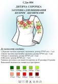 Рубашка для девочки СДж  004