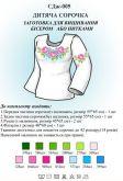 Рубашка для девочки СДж  005