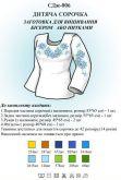 Рубашка для девочки СДж  006