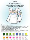 Рубашка для девочки СДж  007