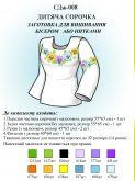 Рубашка для девочки СДж  008