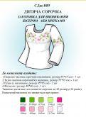 Рубашка для девочки СДж  009