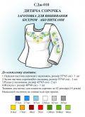 Рубашка для девочки СДж  010