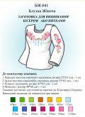 Рубашка для девочки СДж  011