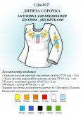 Рубашка для девочки СДж  012