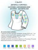 Рубашка для девочки СДж  013