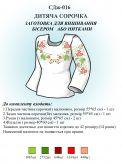 Рубашка для девочки СДж  016