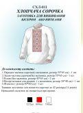 Рубашка для мальчика СХЛ  011
