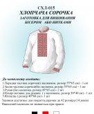 Рубашка для мальчика СХЛ  015