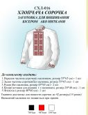 Рубашка для мальчика СХЛ  016